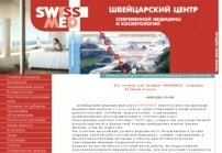 «SwissMed» - медицинский центр